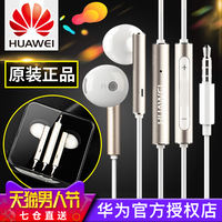 Huawei/Huawei AM116 Huawei headset original genuine mobile phone universal in-ear mate9 P9 glory 8