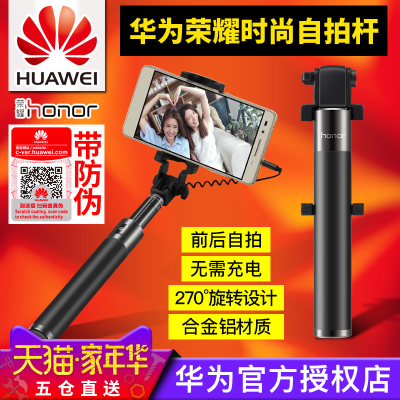 华为原装自拍杆通用型mate9手机P9荣耀8苹果6s小米自牌排拍照神器品牌排行榜