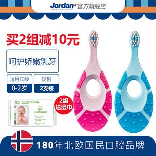 挪威Jordan婴幼儿童宝宝软毛牙刷0 岁训练护齿乳牙牙刷