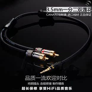 佳耐美电脑音频线 发烧级3.5mm转RCA双莲花一分二红白直头弯头