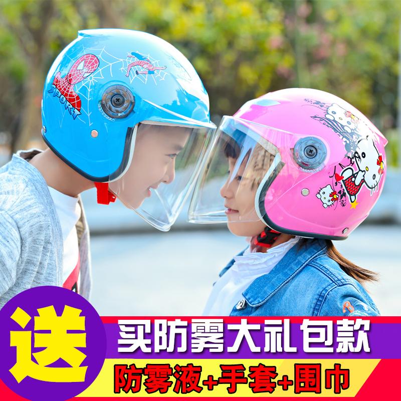 春秋夏季安全帽摩托车电动车自行车女童小童小孩儿童头盔四季通用