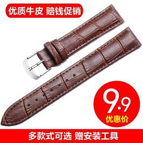 手表带男真皮表链女士针扣手表皮带配件代用卡西欧DW天梭浪琴天