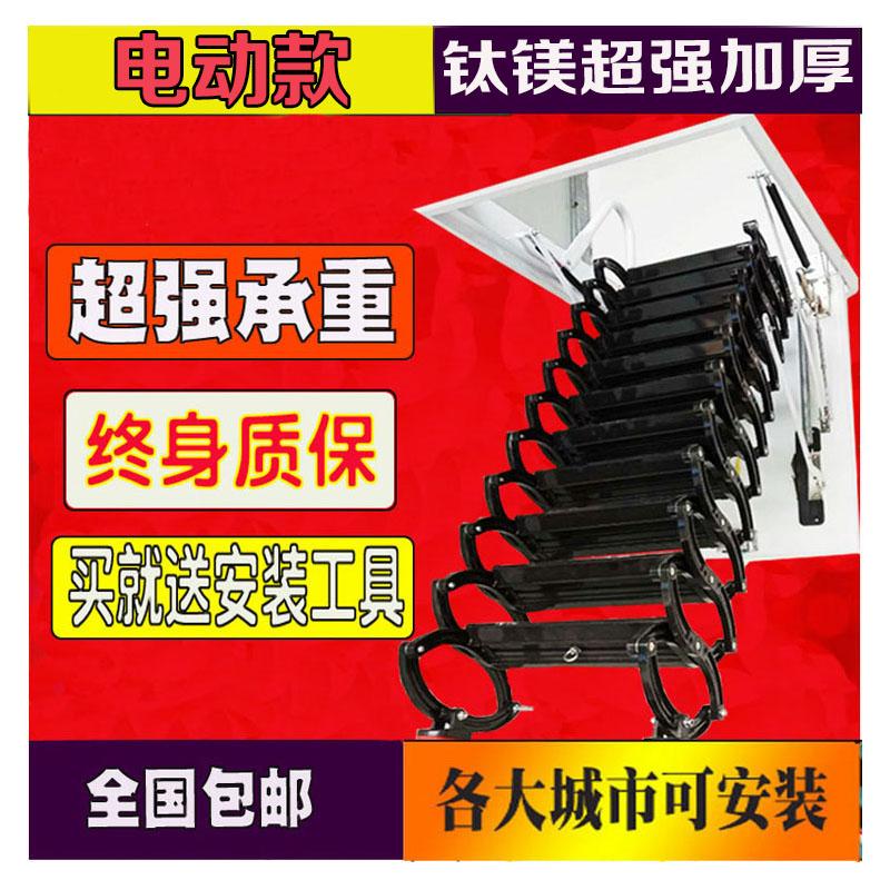 阁楼伸缩楼梯家用伸缩升降梯铝镁钛镁复式加厚别墅隐形楼梯