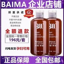 正品保障baima生姜洗护套装BM浓姜无硅油洗发水护发素杩