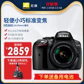 尼康D5300 Nikon 55套机高清单反相机入门级正品 国行三年联保