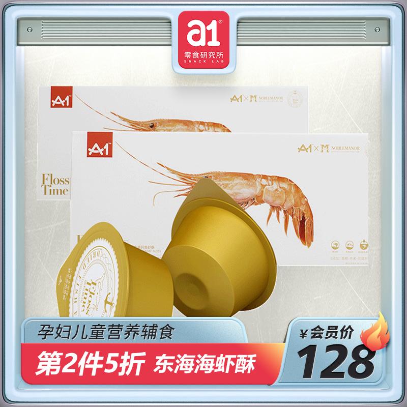 爸爸去哪儿第六季a1东海高钙海虾酥120g/盒孕妇儿童高钙即食虾干