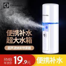 Electrolux/伊莱克斯便携冷喷机美容仪器纳米喷雾补水仪蒸脸器