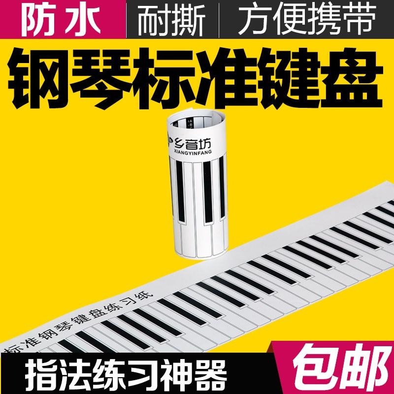 钢琴音乐贴纸