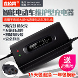 Electric car battery charger 48V12AH20AH60V72 volt new day love Maya di tram tricycle universal