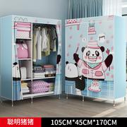 金属组装衣橱经柜成人布艺大号济型卡通儿童衣柜简易组合收纳置物