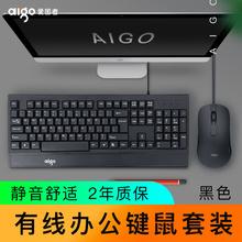 爱国者WQ1602B 键盘鼠标黑色商务套装 笔记本电脑台式家用商务办公电竞游戏吃鸡网吧外接USB有线键鼠套装