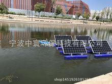 河道处理设备 太阳能增氧机 太阳能推流曝气机 太阳能曝气机