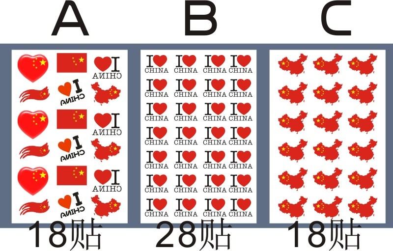 国旗身贴脸贴马拉松会校运会中国五星红旗我爱中国防水防汗