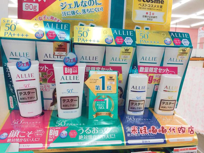 日本嘉娜宝ALLIE2018新 防晒霜保湿防水控油防晒乳液粉色绿色60g