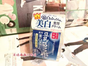 包邮 日本 SANA莎娜豆乳两倍极白 美白保湿面霜 50g 提亮