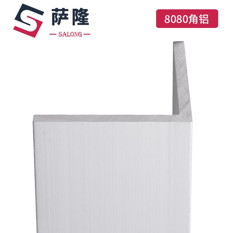 萨隆工业铝合金L型材8080角铝80 80等边支架80连接件90度加强加厚