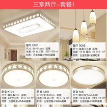 品拓吸顶灯三室二厅灯具套餐组合客厅餐厅卧室现代简约成套灯具