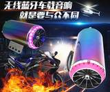 Electric motorcycle modified exhaust pipe sound Ha Thunder bottle car subwoofer roar analog wireless Bluetooth speaker