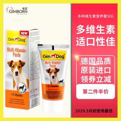 德国原装进口GIMDOG骏宝狗犬用多种维他命营养膏50g全犬种俊宝