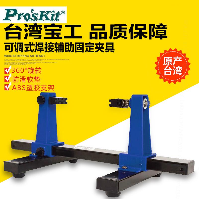 焊接固定支架