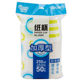 Strong thickened paper cup 50 only one-time cup home office 250ml high temperature anti-leakage