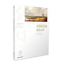 A collection of 68 classical piano performances for junior piano enthusiasts with CD-ROM Zhao Jianduowei Piano Teaching Series, the best-selling spot Nanjing Normal University Press
