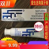 1支牙膏清新口气天然海藻牙膏去口臭 绿叶爱生活家居用品百货 正品图片