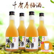千贺寿梅酒青梅酒女士梅子酒日式洋酒利口酒350ml4女士果酒包邮