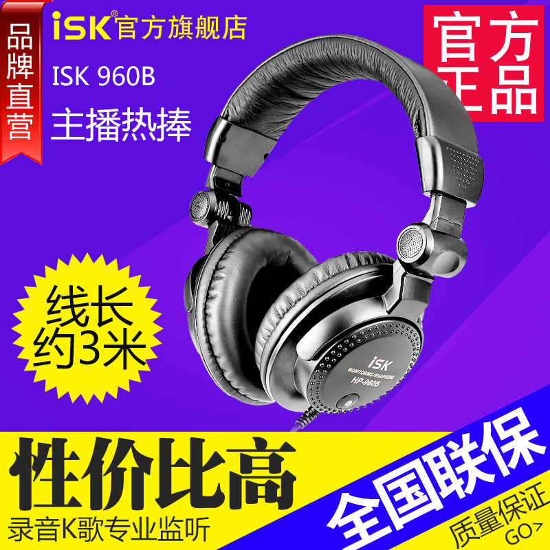 isk960监听耳机