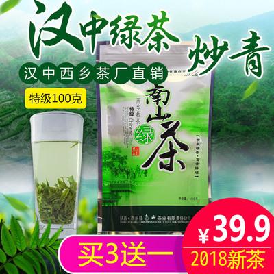 买三送一陕西特产汉中绿茶炒青明前茶叶西乡高山茶有机茶浓香耐泡