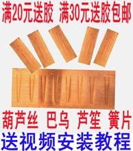各调簧片定制 葫芦丝巴乌 簧片磷铜簧片响铜铜片A 芦笙