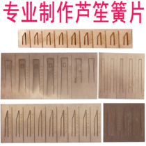 Lu Sheng Reed pronunciation tablet lu Sheng whistle Reed lu Sheng copper piece custom reed pronunciation chip ringing copper sheet material