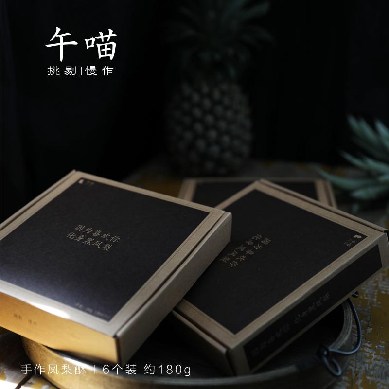台湾土特产
