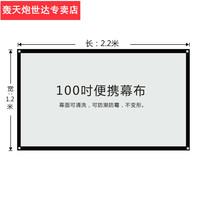 100吋16:9便携幕布 增益家用高清投影机幕布 白塑投影仪幕布办公