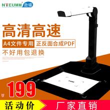 逊镭高拍仪500万/1000万像素A4高清高速办公文档证件便携式扫描仪