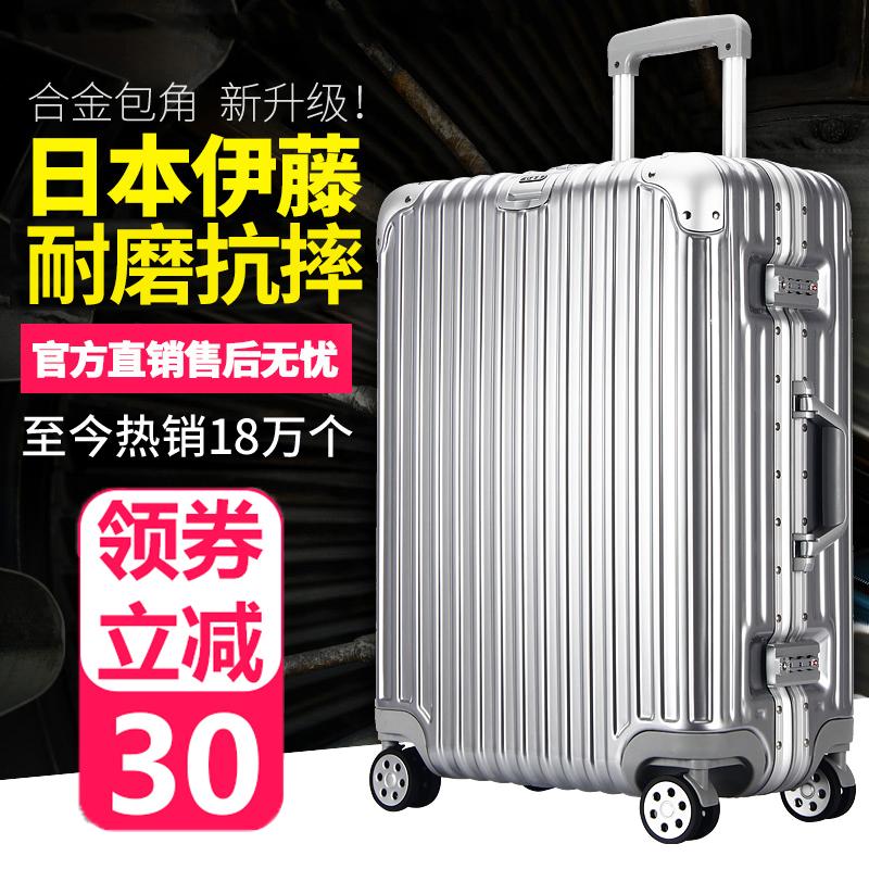 伊藤行李箱男铝框万向轮拉杆箱女20寸登机箱密码皮箱旅行箱24寸