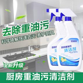 安清华 重油污清洗剂抽油烟机清洁剂厚重污垢清理清洗1瓶500ml