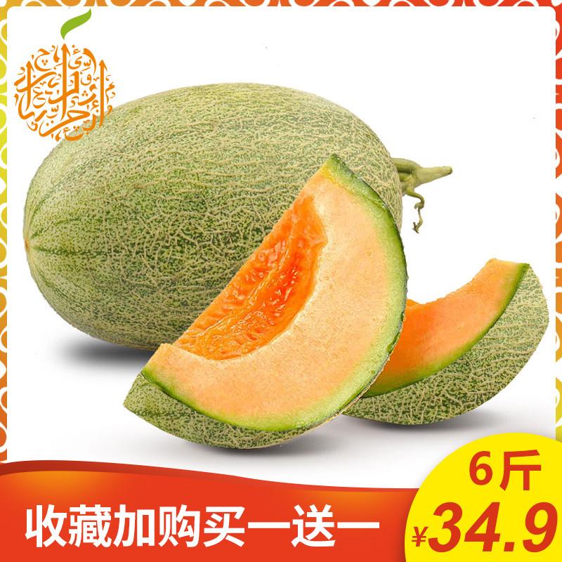 新疆吐鲁番哈密瓜甜瓜蜜瓜新鲜水果3斤装原产地批发包邮