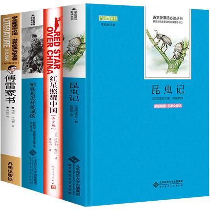 八年级指定课外阅读名著书籍4册红星照耀中国 昆虫记傅雷家书钢铁是怎样炼成的原著正版初中生必读经典书目初二上册下册语文全套