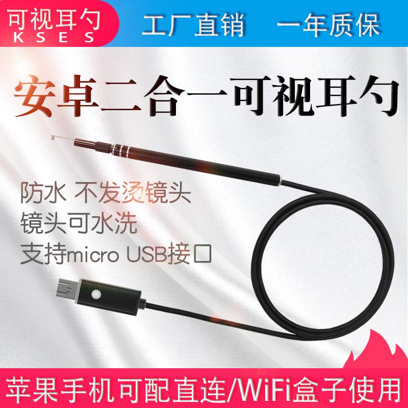 二合一耳窥镜 安卓手机OTG内窥镜电脑通用 儿童成人发光可视耳勺