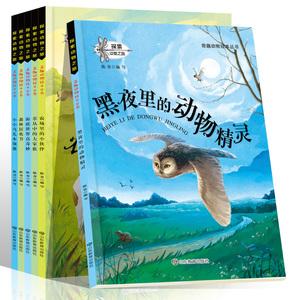 探索动物之旅 奇趣动物绘本
