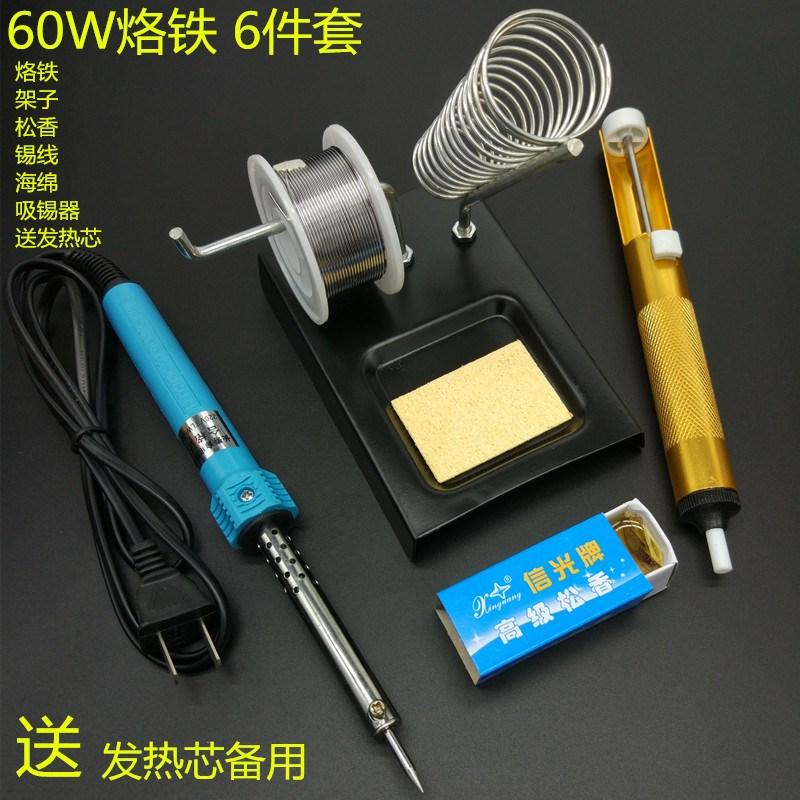 焊锡电烙铁工具焊接电焊笔枪恒温可调温焊台电洛铁家用套装大功率