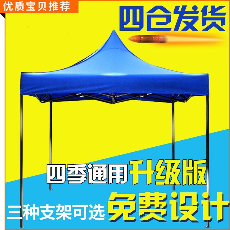 折叠伸缩帐篷户外展会超大型伞 凉亭防雨棚 烧烤活动遮阳广告伞