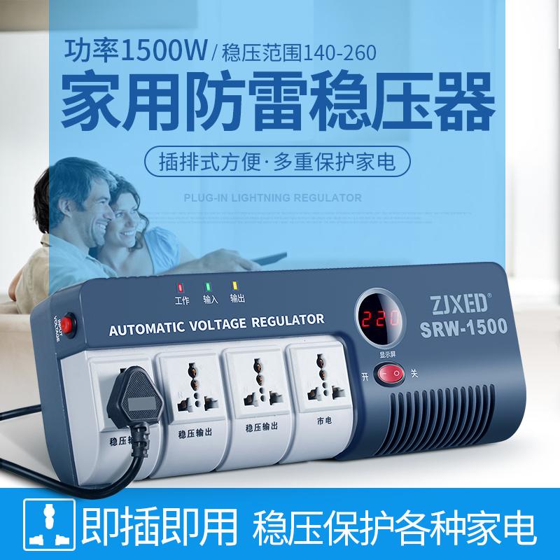 单相交流稳压电源1500W插座式稳压器220V全自动家用电脑电视稳压