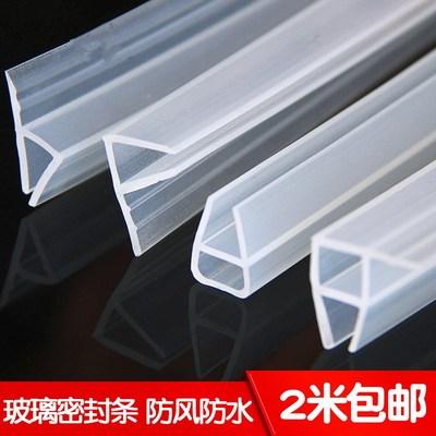 防护条防碰条防撞条推拉门门直角挡风防水玻璃门玻璃硅胶密封条