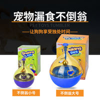 Dog leaking food ball dog educational toy tumbler dog food intelligence cat killing time pet large dog slow food