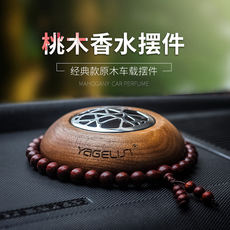 Car perfume seat mahogany lasting light fragrance fresh car with high-end men's car aromatherapy zeolite sandalwood car ornaments