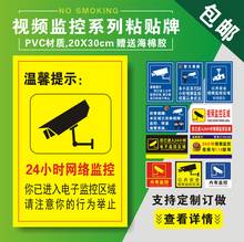 Monitoring prompt card you have entered the 24 hour video surveillance area indication sign warning sign video surveillance.