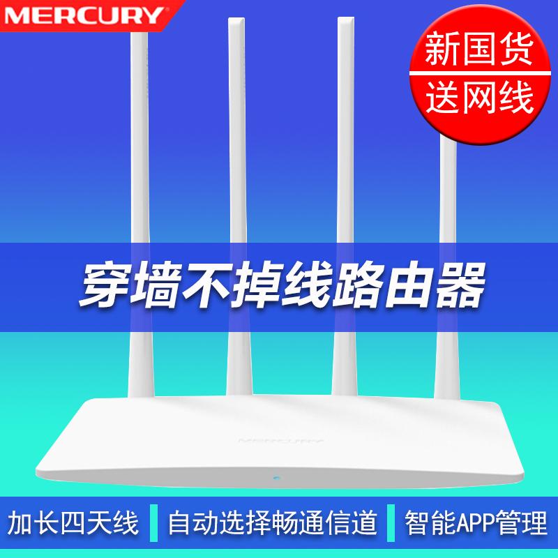 水星MW325R无线路由器家用穿墙王WiFi光纤电信高速宽带信号放大器