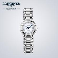 Longines浪琴官方正品心月系列机械表镶钻钢链手表女L81114876